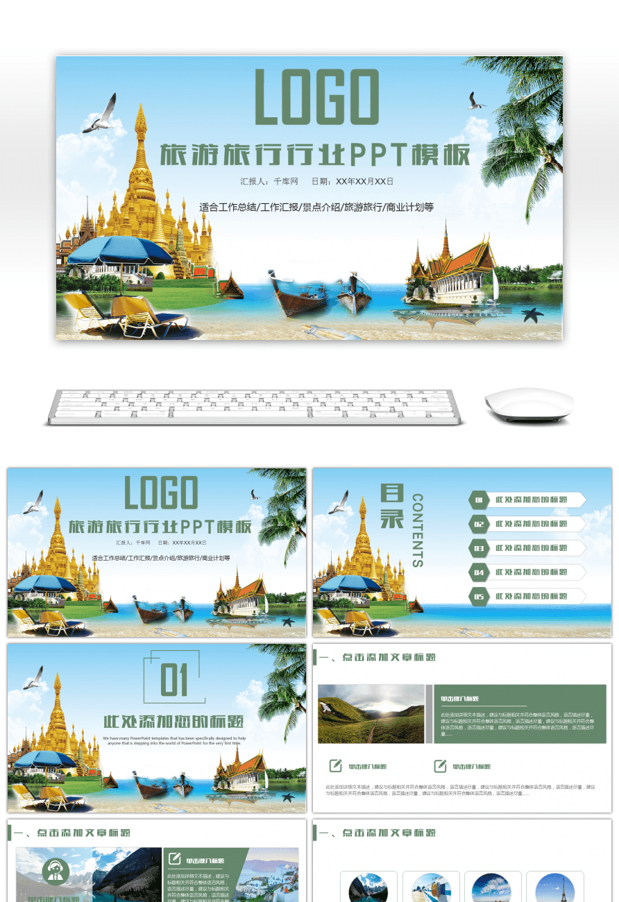 Awesome Ppt Template For Tourism And Travel Industry For With Regard To Powerpoint Templates Tourism